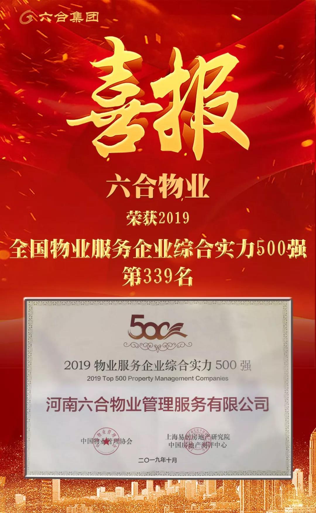 喜讯 | 球吧网直播官网 新闻物业荣获2019全国物业服务企业综合实力500强第339名