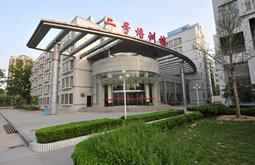 中国人民银行郑州培训学院金融服务部