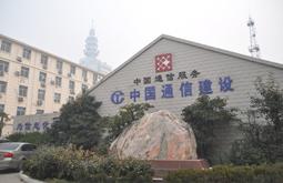中国通信建设